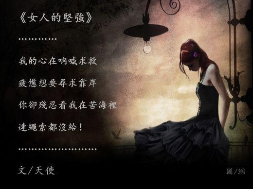 女人的堅強