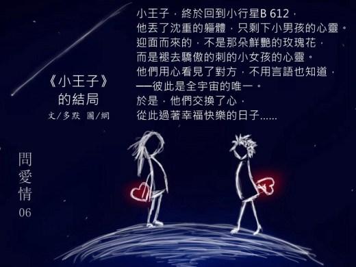 《多默詩詞選-問愛情》-小王子的結局