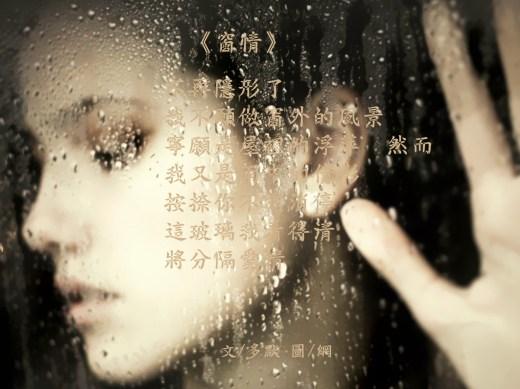 《多默詩詞選-問愛情》-窗情