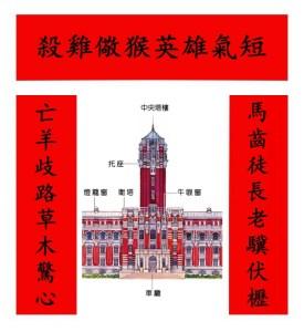 「2016全球華人創意春聯佳句大賽」佳作001-贈聯總統府