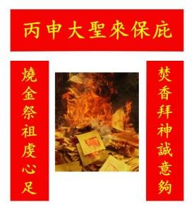 「2016全球華人創意春聯佳句大賽」佳作005-贈聯金紙業