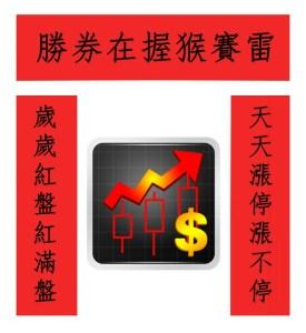 「2016全球華人創意春聯佳句大賽」佳作006-贈聯證券業
