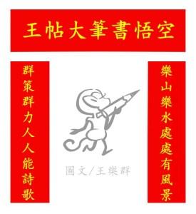 「2016全球華人創意春聯佳句大賽」佳作009-自贈藏名聯