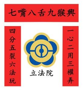 「2016全球華人創意春聯佳句大賽」佳作002-贈聯立法院