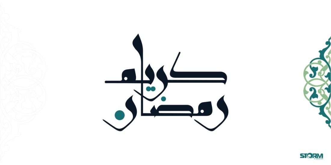 Ramadan Kareem Wallpaper with arabic typography on white