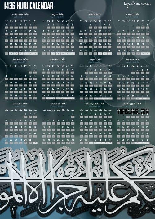 islamic calendar 2015 1436 hijri with quran ayat a5