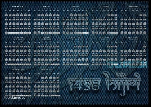 islamic calendar 2015 - 1436 hijri