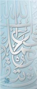 image of islamic caligraphy image one