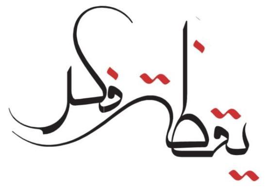 image of islamic caligraphy image six