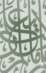 image of islamic caligraphy image two