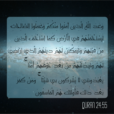 promise of Allah verse