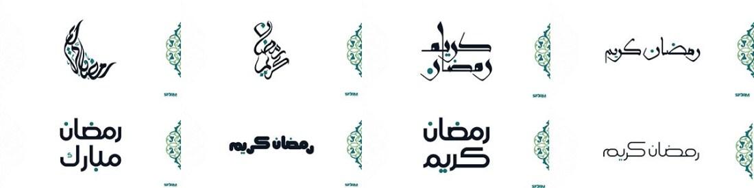 ramadan typography mural preview of 8 more wallpaper designs