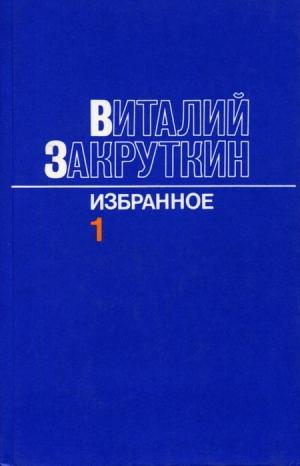 «Сотворение мира» Виталий Закруткин: скачать fb2, читать ...