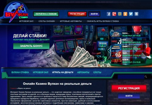 Казино вулкан наши игры русский покер играть онлайн бесплатно полная версия