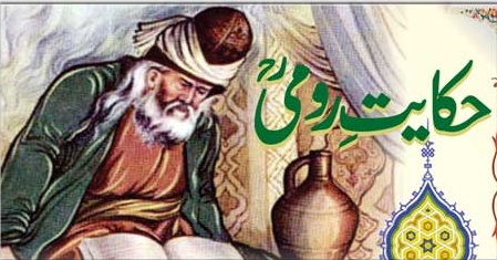 مولانا رومی