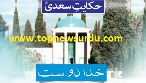 مولانا سعدی کی حکایت