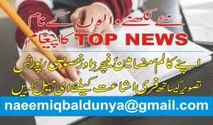 top news message