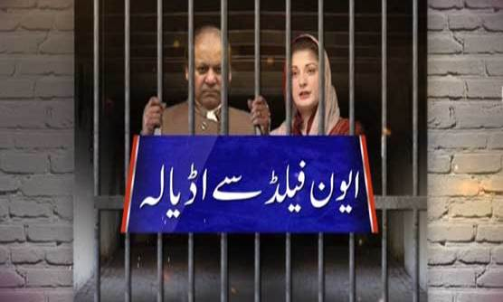 nawaz sharif arrested
