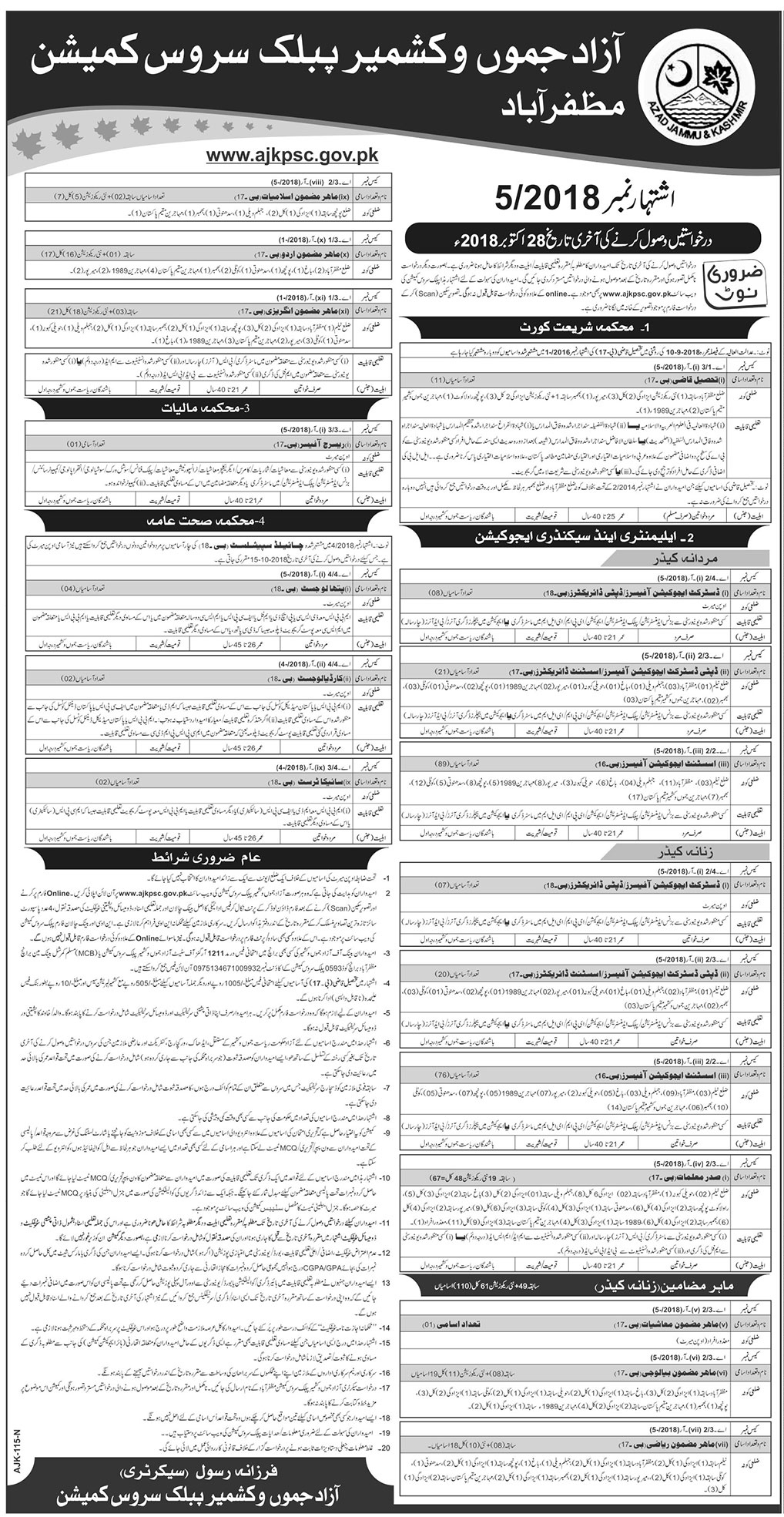Jobs In Azan Jamau And Kashmir Top News
