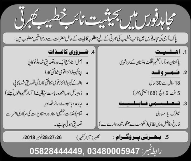 Jobs in Pakistan Army 2018 Mujahid Force