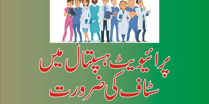 Jobs in private hospital