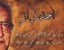 ahmed faraz urdu poetry