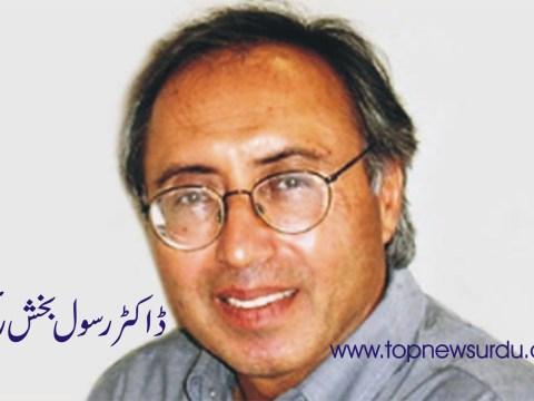 dr rasool buksh columnist