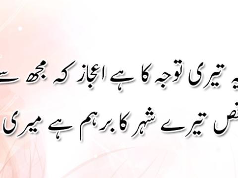 urdu sms poetry