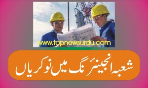 jobs for engineers 2019