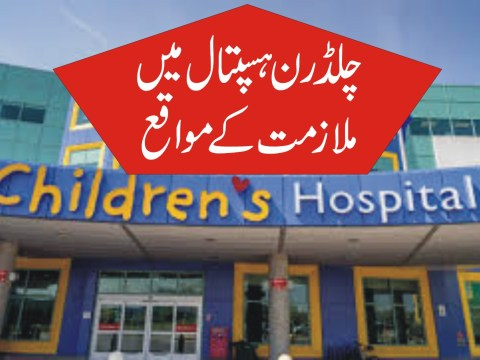 children's hospital lahore jobs 2018