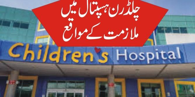 children's hospital lahore jobs 2018