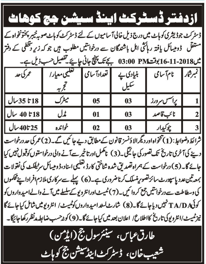 jobs in courts 2018