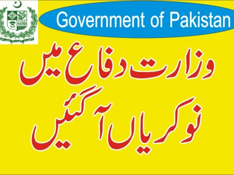 jobs in ministry of defense pakistan