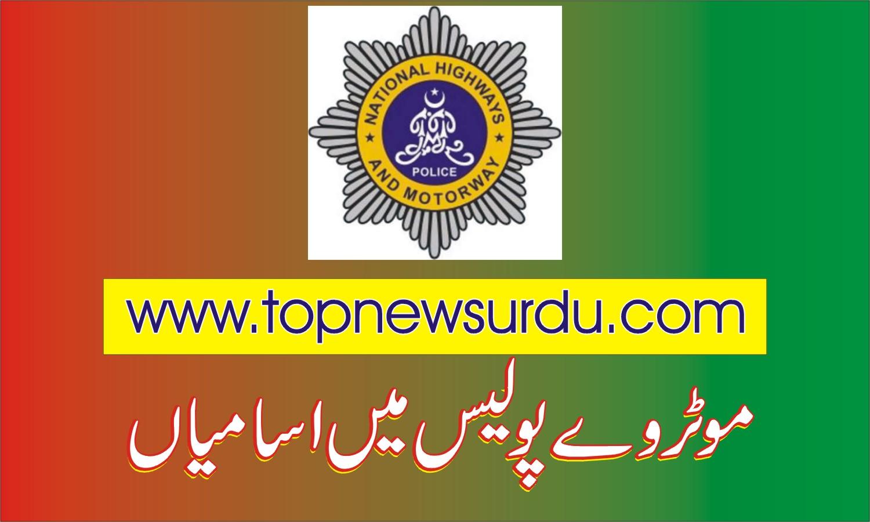 jobs in national highways and motorway police | Top News