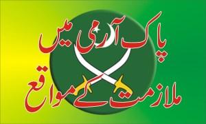 jobs in pakistan army 2019