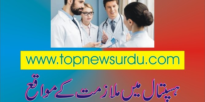 jobs in private hospitals 2019