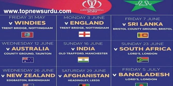 Pakistan world cup schedule