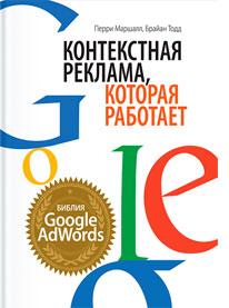 Контекстная реклама, которая работает. Библия Google AdWords.