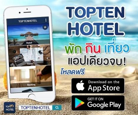 App TOPTENHOTEL application แอป รีวิว ท่องเที่ยว โรงแรม ที่พัก ที่กิน ที่เที่ยว 438 x 365