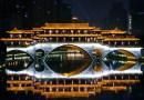 10 อันดับโรงแรมในเมืองเฉิงตู (Chengdu) เมืองเอกแห่งมณฑลเสฉวน