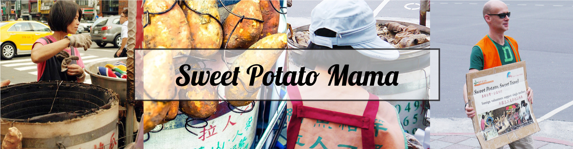 This project helps single mothers live independently by allowing them to become vendors of the traditional Taiwanese sweet potatoes. Support the mamas by helping them sell the sweet potatoes and get to know them as they teach you how to roast sweet potatoes.