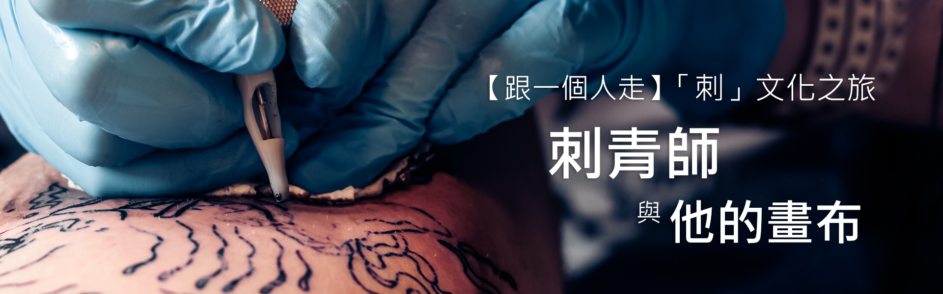 刺青_banner