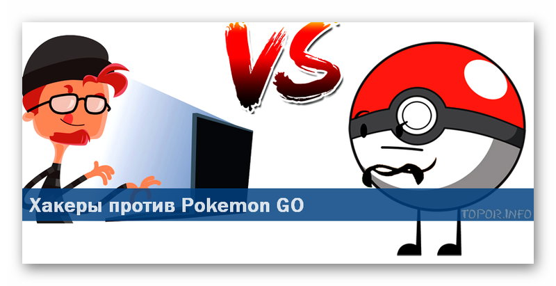 Хакеры уничтожат Pokemon GO