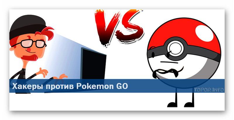 Хакеры уничтожат Pokemon GO