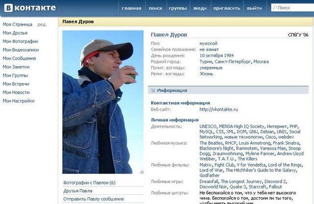 Старая страница Дурова