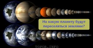 Какая планета подходит для создания земных условий?