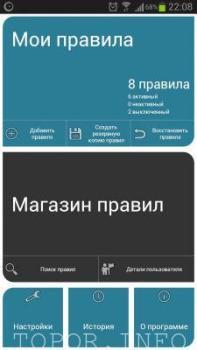 Приложение-планировщик