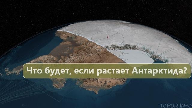Что будет, если растает Антарктида?