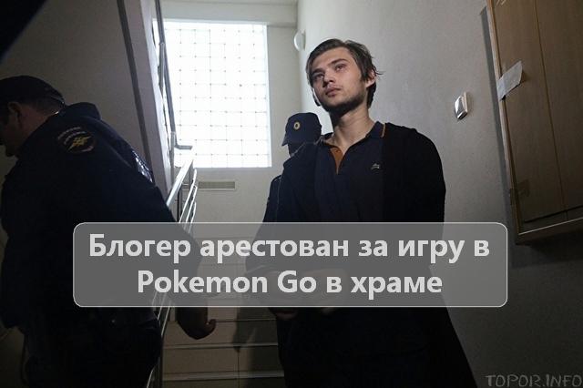 Соколовский попал под арест за ловлю покемонов