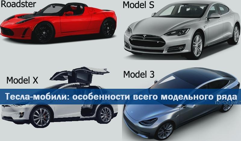 Что за автомобили Тесла?